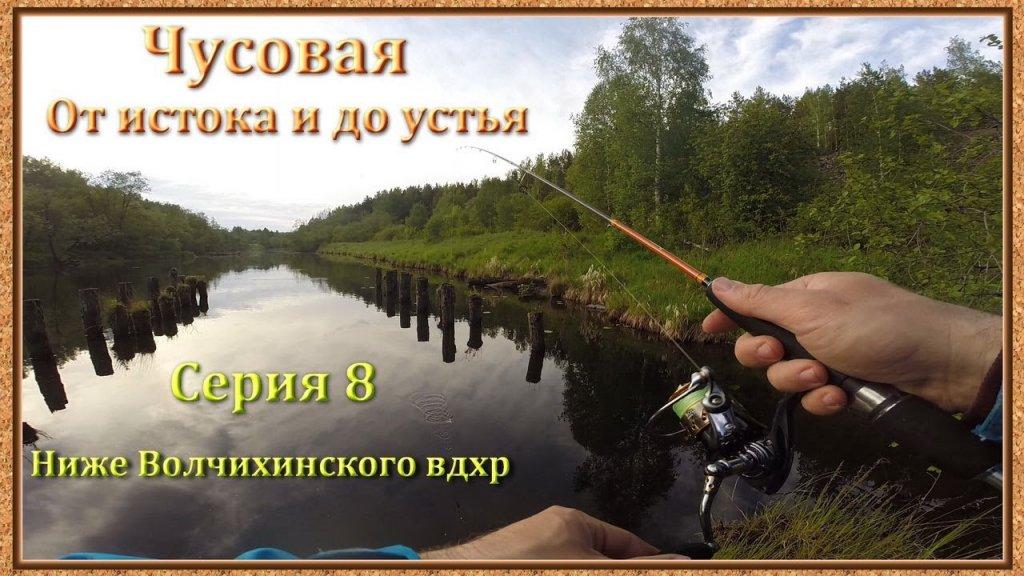 Чусовая: от истока и до устья. Серия 8 -- под плотиной Волчихинского вдхр