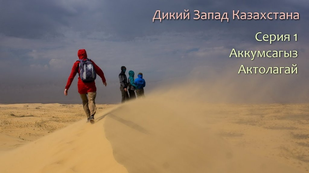 Дикий Запад Казахстана - 1 (Аккумсагыз - Актолагай)