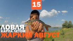Рыбалка на карпа летом | Семилетний рыболов