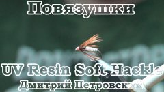 Повязушки. UV Resin Soft Hackle Wet Fly