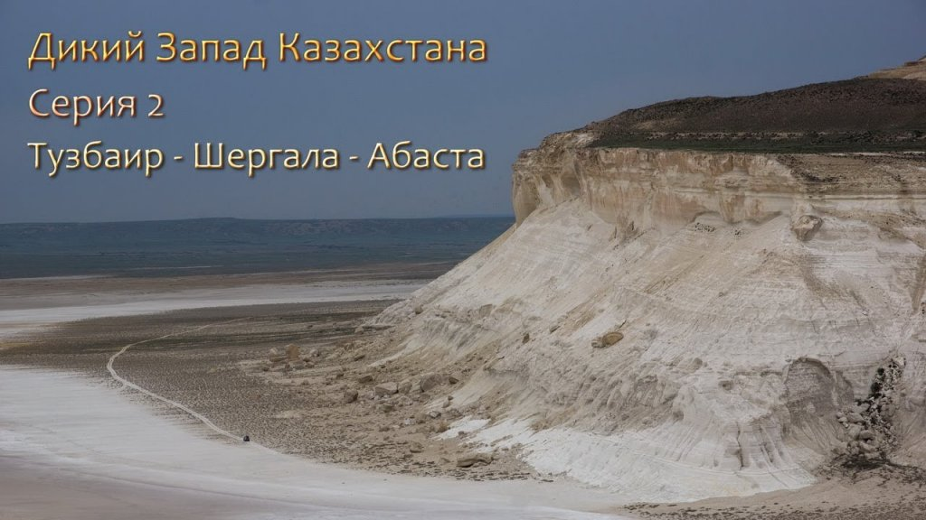 Дикий Запад Казахстана - 2 (Тузбаир - Шергала - Абаста)
