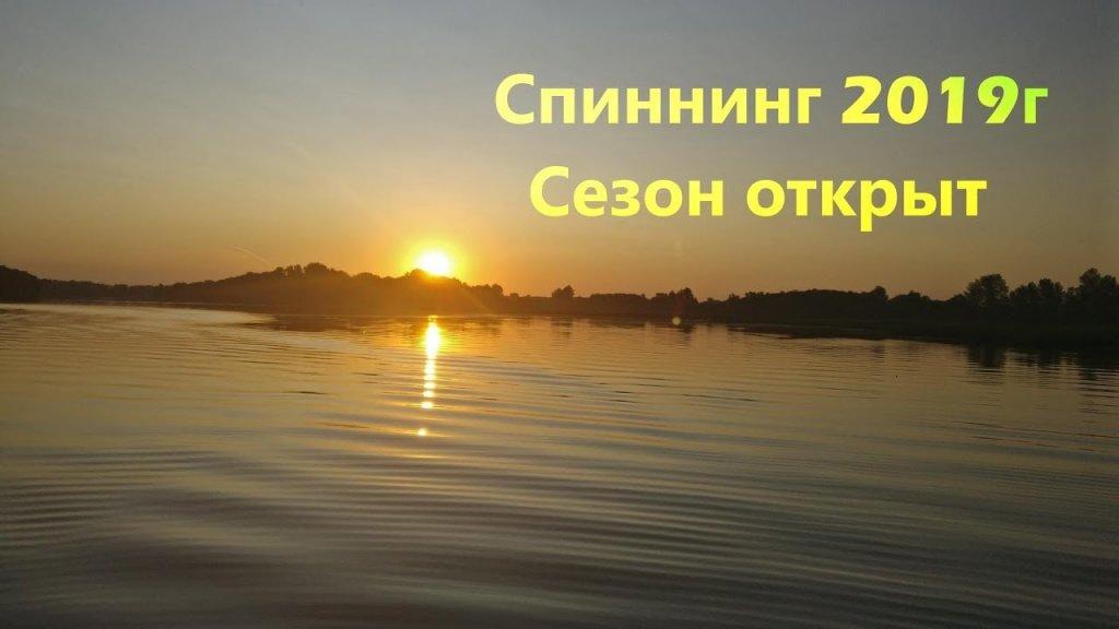 Открытие сезона 2019, рыбалка на спиннинг с лодки, ЭТО ФИАСКО