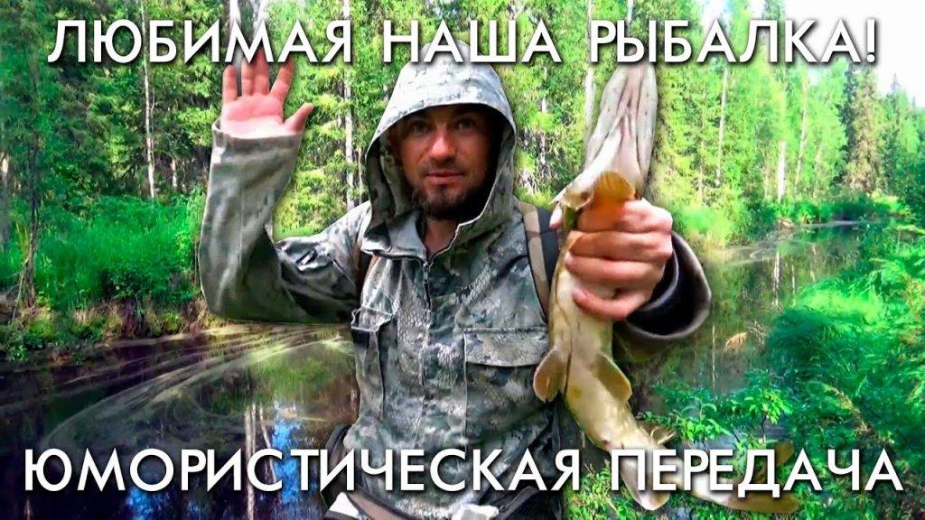 Любимая наша рыбалка / юмористическая передача / воспоминания из прошлого