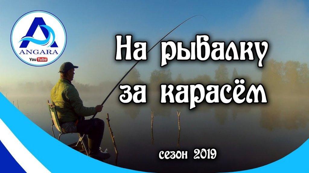 Рыбалка 2019. За карасём. На поплавочную удочку.