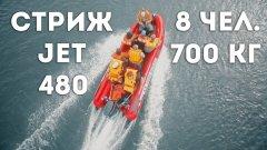 Лодка СТРИЖ JET 480, загрузка 700 кг , под водометом Mercury 50 с китайской насадкой.