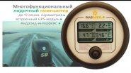 Расходомер топлива и диагностика лодочных двигателей Suzuki