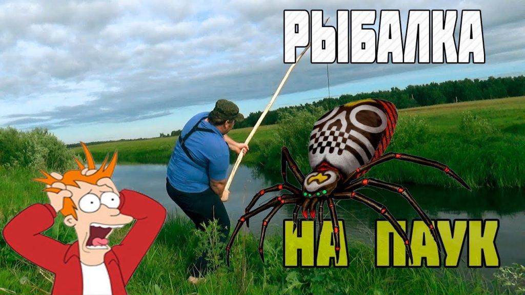 Вот это рыбалка на паук летом_испытал подъемник на микро-речке!