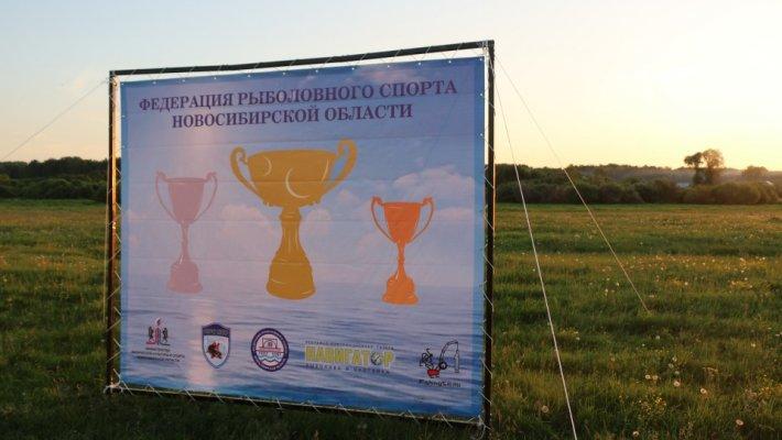 Чемпионат г. Новосибирска по ловле донной удочкой, 22 июня 2019