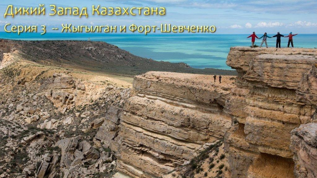 Дикий Запад Казахстана - 3 (Султан-Эпе - Жыгылган - Форт-Шевченко)