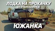 "NEW project: Лодка на прокачку. Бесплатно прокачаем вашу лодку. ""Южанка""."