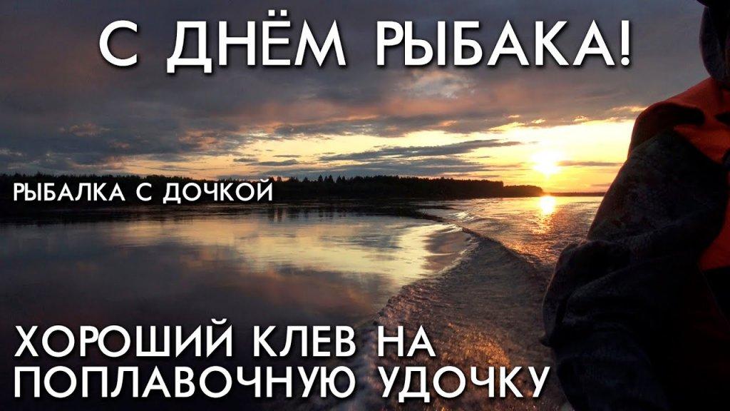 Рыбалка с дочкой / хороший клев на поплавочную удочку / с днем рыбака