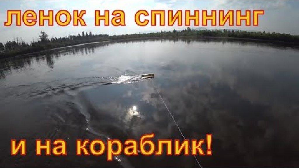 Ловля ленка на спиннинг и на кораблик. рыбалка на реке.