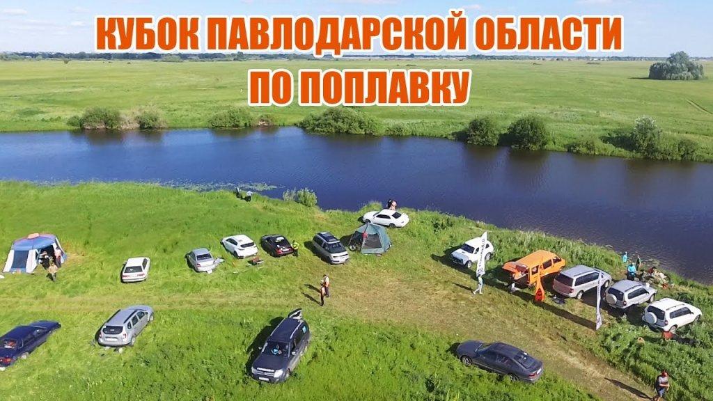 Кубок Павлодарской области по поплавку