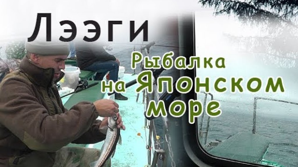 Владивосток. Рыбалка на Японском море. Камбала и крабы.