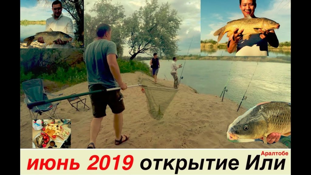 Рыбалка 2019 река Или, клёвое открытие сезона, природа радует!