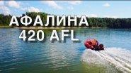 Лодка ПВХ Афалина 420 AFL