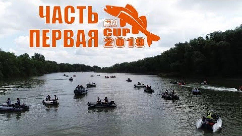 FM CUP 2019 - ПЕРВЫЙ ЭТАП (часть первая) г.Павлодар
