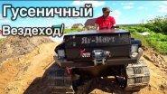 Самый Бюджетный/Гусеничный Вездеход/ЯГ-МОРТ Надёжный и Качественный Для Рыбалки и Охоты!
