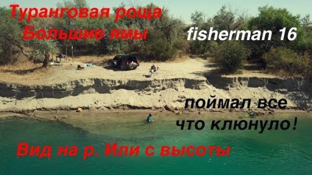 один на рыбалке, тяготы и прелести, красота реки Или, новые места и знакомства fisherman 16