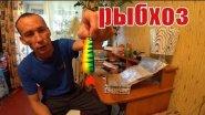 Рыболовный интернет магазин Рыбхоз.
