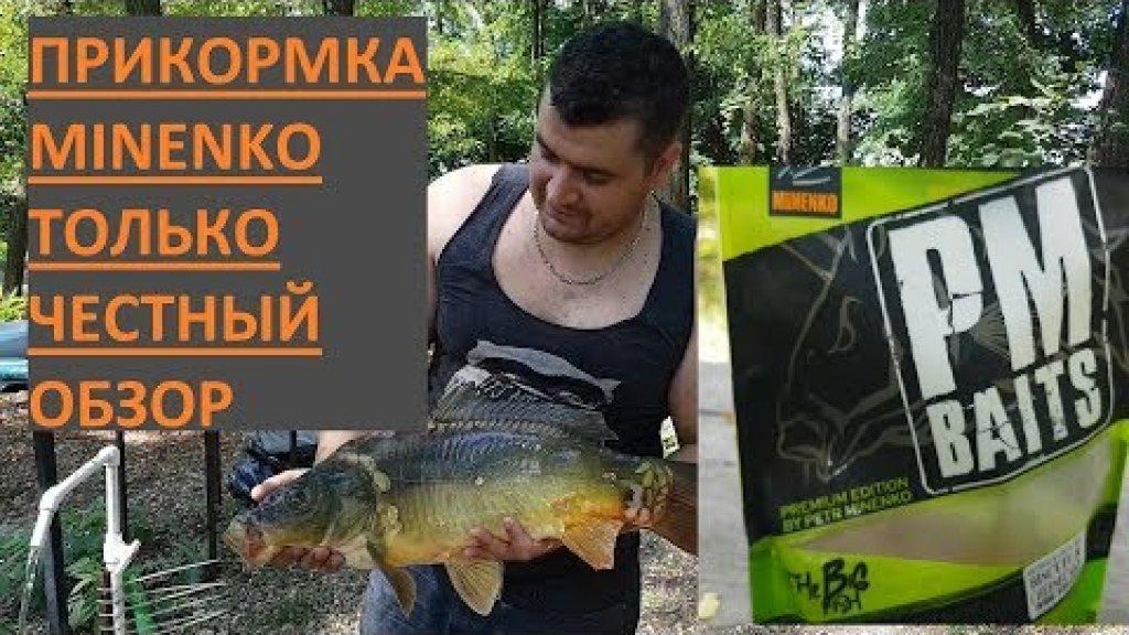 Тестируем продукцию «minenko» и ловим рыбу на флэт метод
