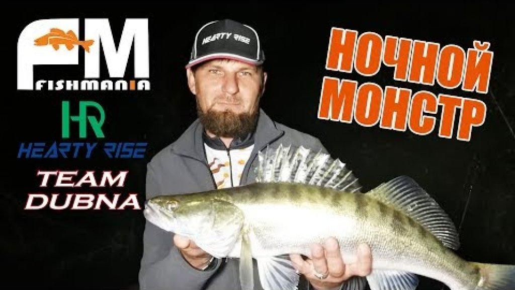 НОЧНОЙ МОНСТР!!! Рыбалка на лайт! Team Dubna, HR