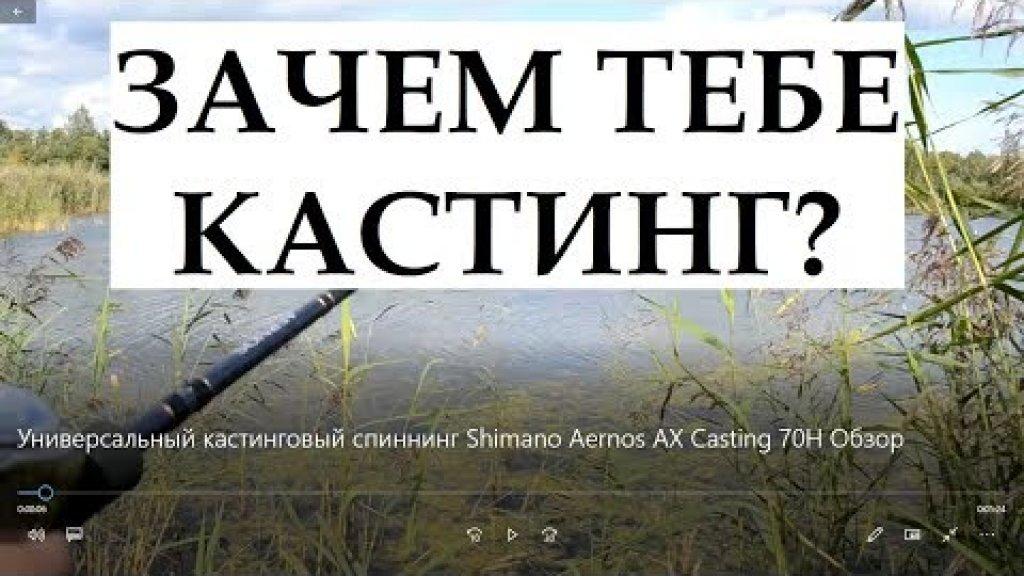 Универсальный кастинговый спиннинг Shimano Aernos AX Casting 70H Обзор