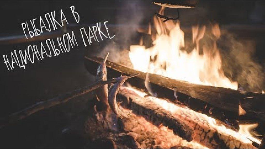 Рыбалка С Ночёвкой в НАЦИОНАЛЬНОМ ПАРКЕ. Шикарное место для отдыха.