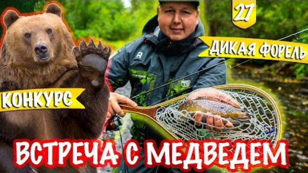 Опасная рыбалка. Дикая форель. Медведь.