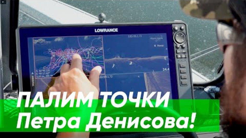 ПАЛИМ ТОЧКИ Петра Денисова! Рыбалка на ДЖИГ в половодье