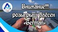 """Конкурс!!! Розыгрыш блёсен German. Канал """"Angara"""". Бешеный клёв окуня."""