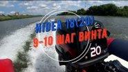 Лодочный мотор Hidea 18(20) 9-10 шаг винта