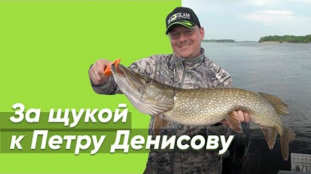 Рыбалка на Волге. За щукой к Петру Денисову