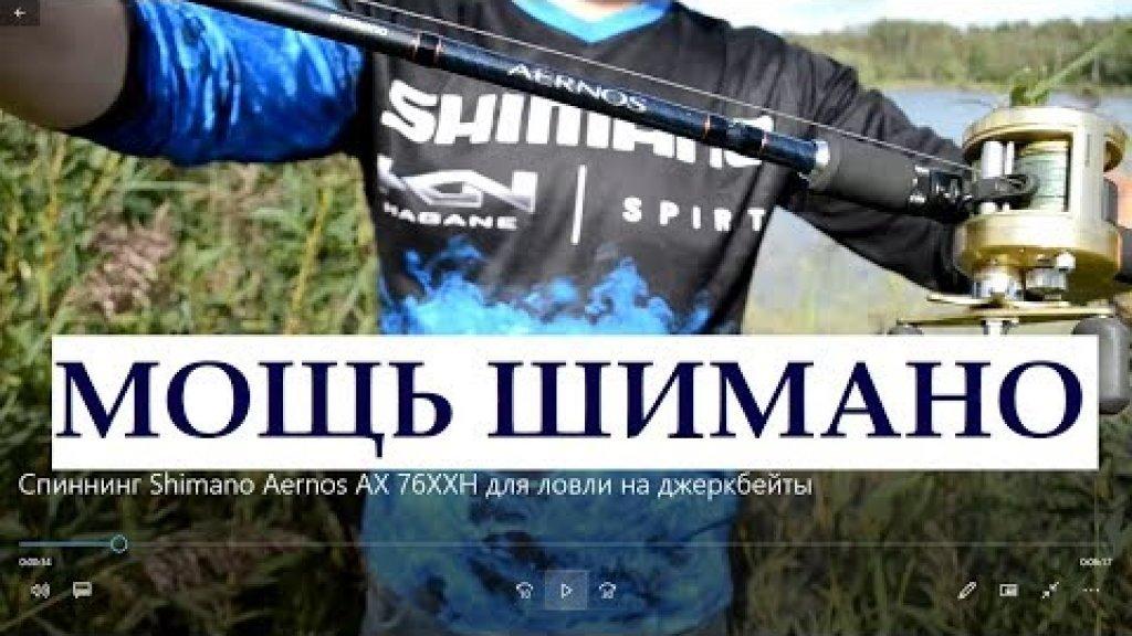 Спиннинг Shimano Aernos AX 76XXH для ловли на джеркбейты