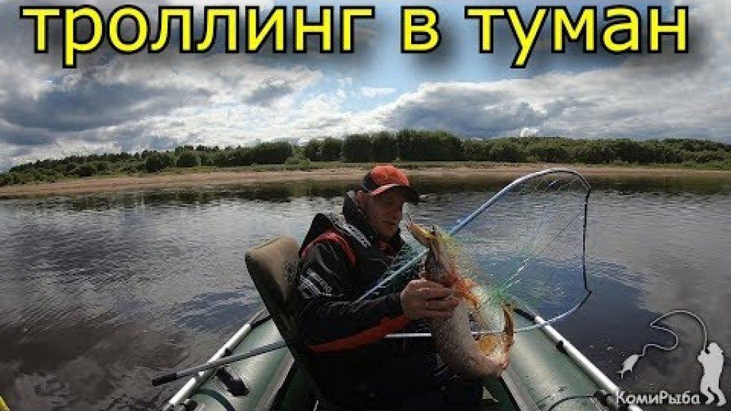 Троллинг рыбы в туман. Рыбалка 2019. Воблер Salmo Perch рулит. Pike to trolling