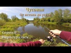 Чусовая: от истока и до устья. Серия 9 - по реке в Первоуральске