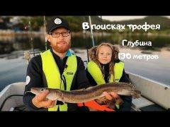 Рыбалка в Норвегии! В поисках трофея!Рыбалка на глубине 130 метров!Погода порадовала!