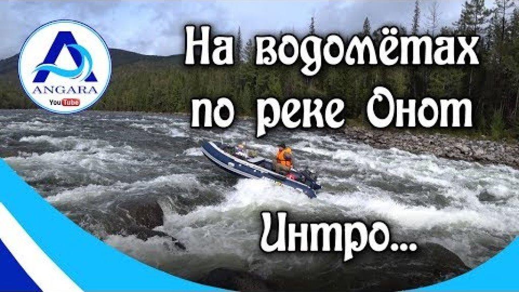 На водометах по реке Онот. Интро...