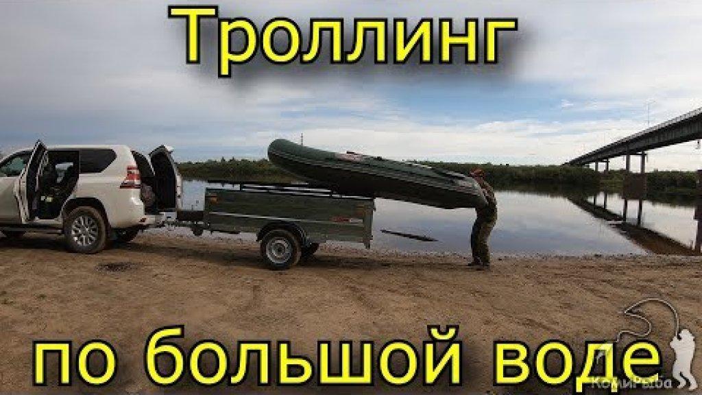 Троллинг щуки по большой воде. Рыбалка 2019. Прицеп для лодки ПВХ. Pike to trolling