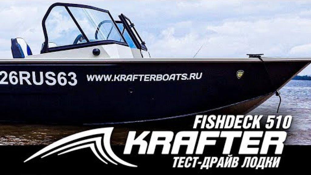 Тест Драйв лодки Krafter FishDeck 510