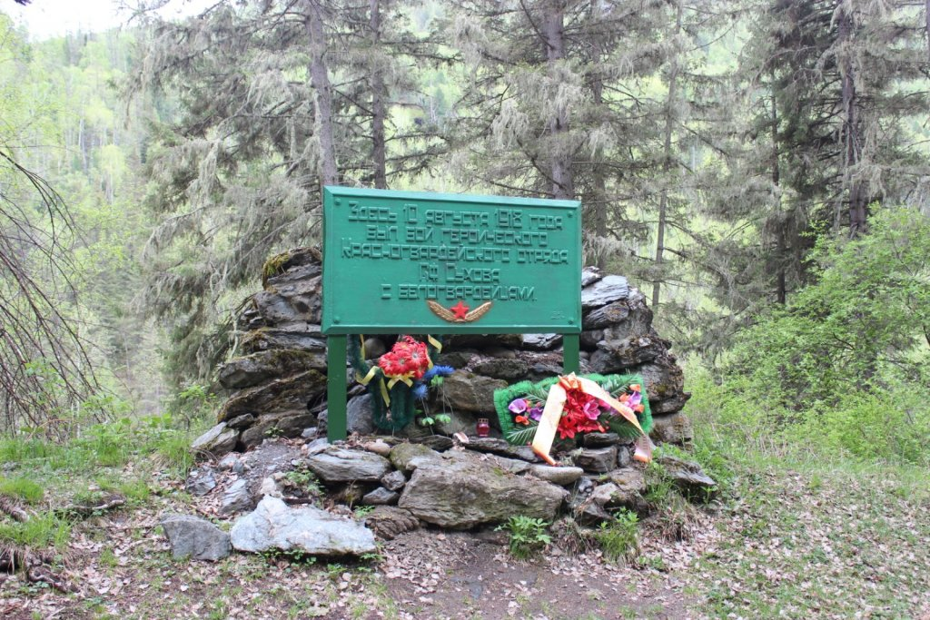 Вечная память героям. Алтай.