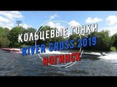 Кольцевые гонки на воде RiverCross 2019