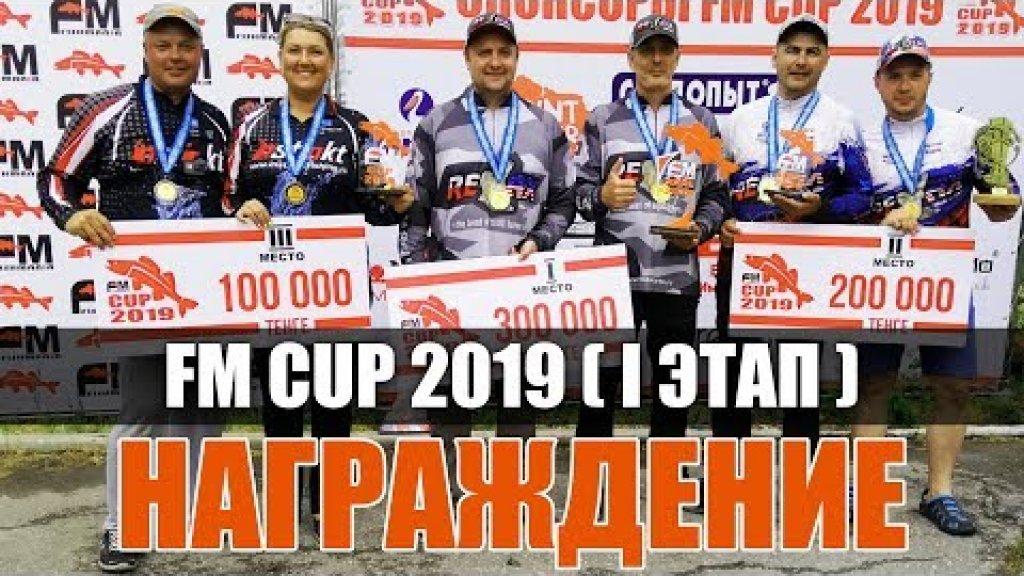 Fm cup 2019 награждение!!! 05-06 октября второй этап!!!