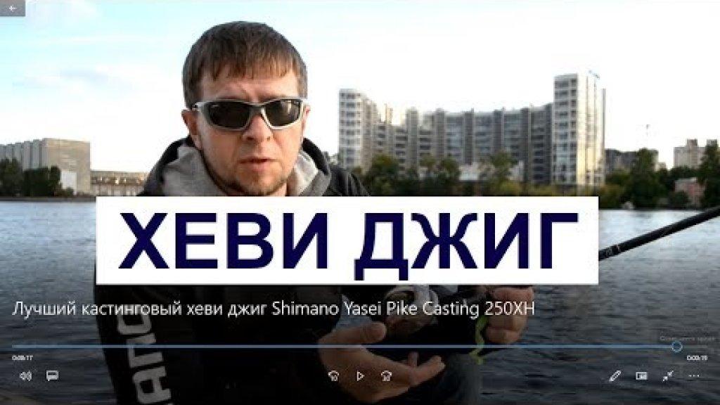 Лучший кастинговый хеви джиг Shimano Yasei Pike Casting 250XH