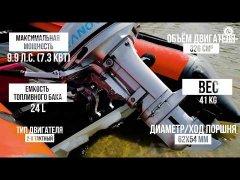 Новинка!Лодочный мотор SEANOVO 9,9FHS Enduro.