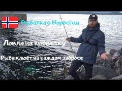 Рыбалка в Норвегии!Ловля  на креветку!!Отличный способ! Рыба клюет на каждом забросе!