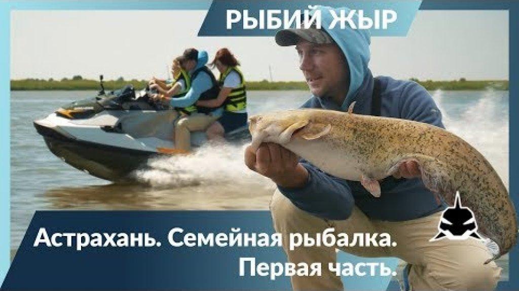 """Семейная рыбалка в Астрахани часть 1   """"Рыбий жЫр"""" 6 сезон"""