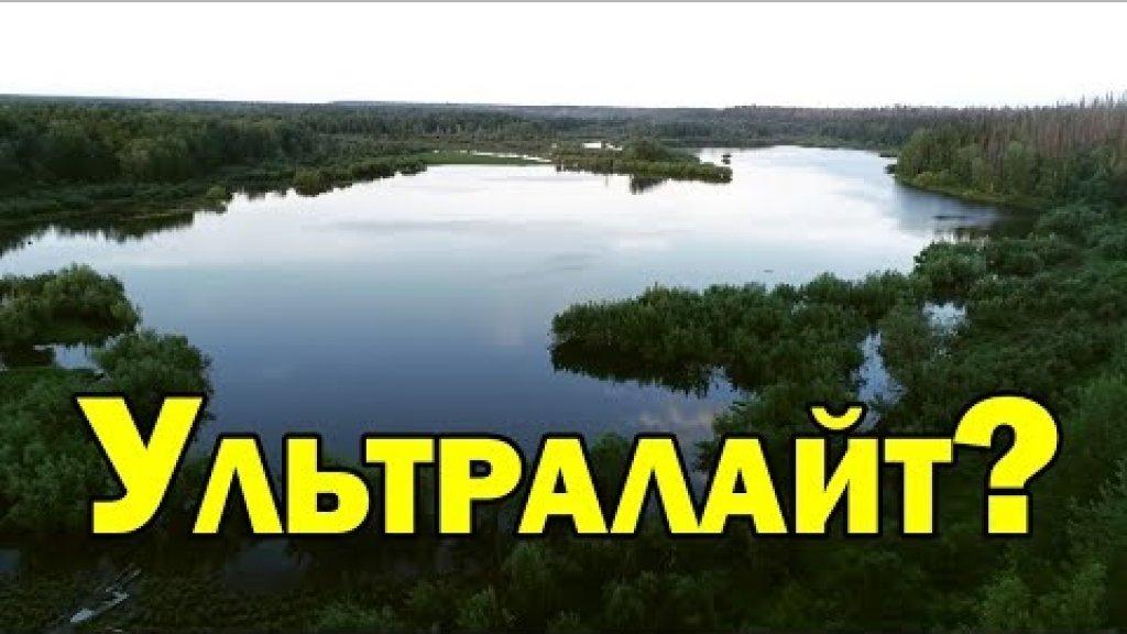 РЫБАЛКА В СЕНТЯБРЕ. Ультралайт. Спиннинг 2019.