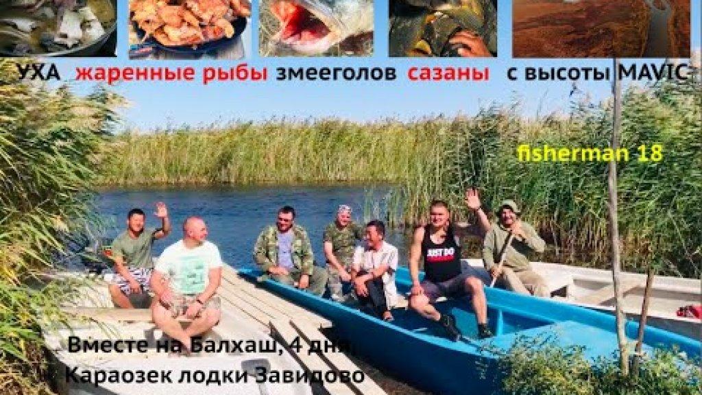 рыба клюёт как из пулемёта, протока Ир, Балхаш лодки Завидово, с высоты DJi Mavic, fisherman 18