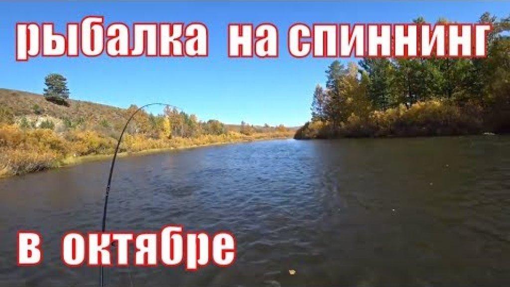 Рыбалка в октябре 2019.